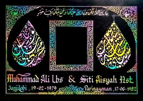 Kaligrafi Doa Untuk Kado Penikahan Dg Nama Kedua Mempelai P (2)