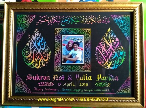 Kaligrafi Kado Penikahan Dg 2 Nama Pasangan + Doa S (2)
