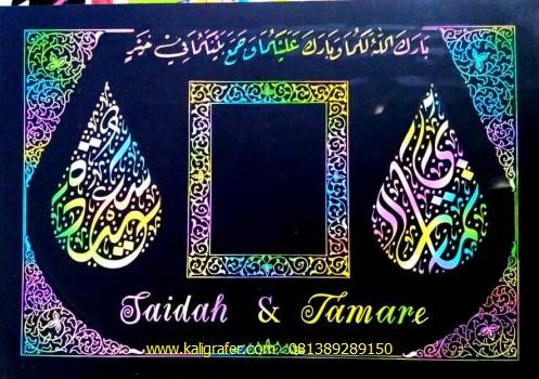 Kaligrafi Nama S (3)
